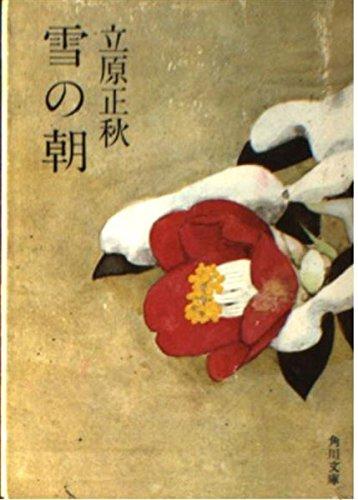 雪の朝 (角川文庫 緑 298-21)の詳細を見る