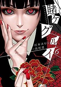 賭ケグルイ 6巻 (デジタル版ガンガンコミックスJOKER)