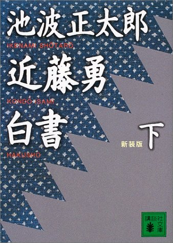 新装版 近藤勇白書(下) (講談社文庫)