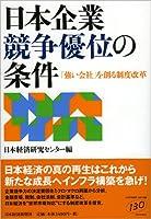 日本企業 競争優位の条件―「強い会社」を創る制度改革
