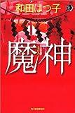 魔神(まがみ) (ハルキ・ホラー文庫)