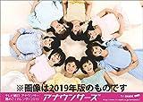 卓上 テレビ朝日女性アナウンサー 2020年 カレンダー 卓上 CL-219