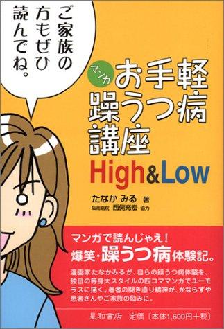 マンガ お手軽躁うつ病講座High&Lowの詳細を見る
