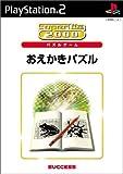 SuperLite 2000シリーズ おえかきパズル