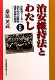 治安維持法とわたし 戦後編―民医連とともに 治安維持法国賠同盟大阪の創設