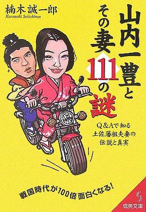 山内一豊とその妻111の謎―Q&Aで知る土佐藩祖夫妻の伝説と真実 (成美文庫)