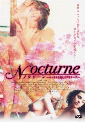 ノクターン~セックスと幻とビデオテープ~ [DVD]