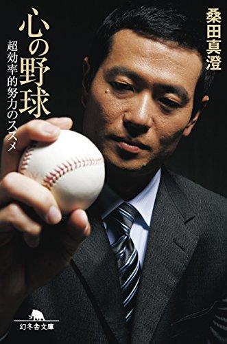 桑田が清原にメッセージ「人生には代打もリリーフもいない。自分の人生でもきれいな逆転満塁ホームランを打ってほしい」