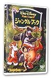 ジャングル・ブック [DVD]