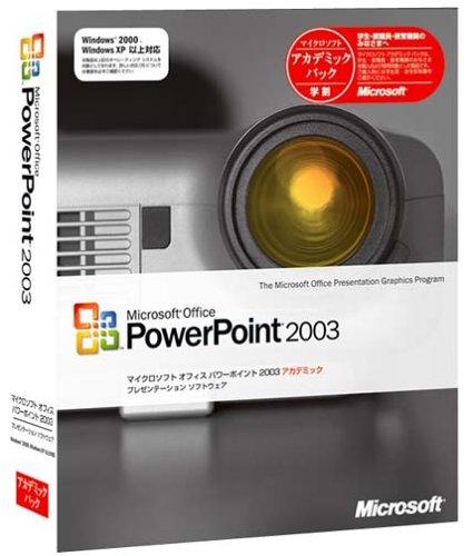 Microsoft Office PowerPoint 2003 アカデミック