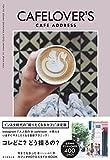 CAFELOVER'S CAFEADDRESS 画像