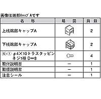 LIXIL TOEX アルメッシュフェンス1型 端部キャップ T-8用 (4個入り) 【リクシル】 【アルミフェンス 柵】  オータムブラウン