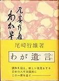 わが遺言 (1951年)
