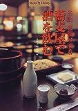 蕎麦屋で酒を飲む―名店・老舗の酒肴 (Shotor Library)
