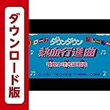 ダウンタウン熱血行進曲 それゆけ大運動会 [3DSで遊べるファミリーコンピュータソフト][オンラインコード]