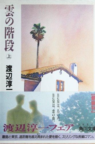雲の階段〈下〉 (角川文庫)の詳細を見る