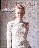 クチュール・ニット (10) (Let's knit series)