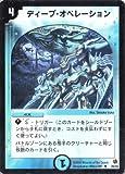 デュエルマスターズ 《ディープ・オペレーション》 DM02-026-UC 【呪文】