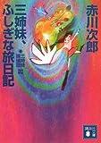三姉妹、ふしぎな旅日記 三姉妹探偵団(20) (講談社文庫)