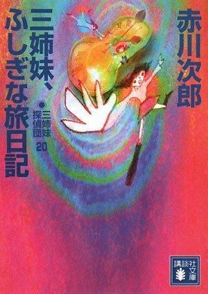 三姉妹、ふしぎな旅日記 三姉妹探偵団(20) (講談社文庫)の詳細を見る
