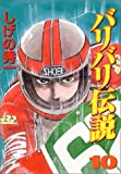バリバリ伝説 (10) (KCスペシャル (644))