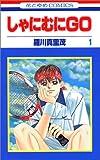 しゃにむにGO / 羅川 真里茂 のシリーズ情報を見る