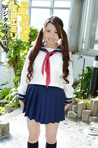 エミリのお宝 宝城エミリ デジタル写真集2 (Love Bonita) thumbnail