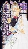 皇太子の結婚 (ショコラノベルス・ハイパー)