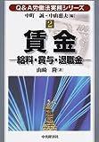 賃金—給料・賞与・退職金 (Q&A労働法務実務シリーズ)