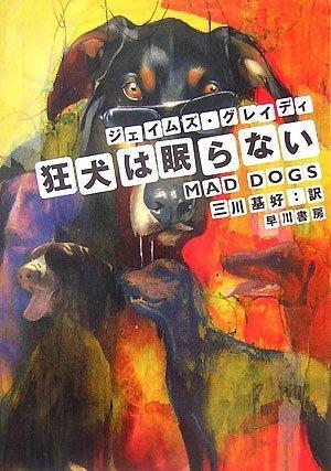 狂犬は眠らない (ハヤカワ・ミステリ文庫 ク 14-1)の詳細を見る