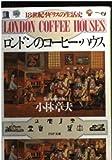 ロンドンのコーヒー・ハウス―18世紀イギリスの生活史 (PHP文庫)