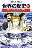 学習漫画 世界の歴史 9 ミケランジェロとエリザベス女王 大航海時代と近代の幕開け