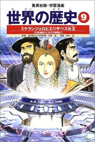 学習漫画 世界の歴史 9 ミケランジェロとエリザベス女王 大航海時代と近代の幕開けの詳細を見る