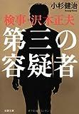 第三の容疑者ー検事・沢木正夫 (双葉文庫)