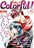 Colorful! vol.45 [雑誌] (Colorful!)