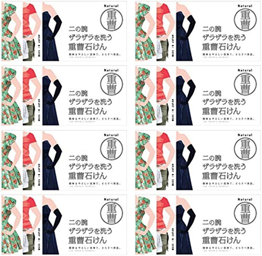 文法アーネストシャクルトン腰【まとめ買い】ペリカン石鹸 ニの腕を洗う重曹石鹸 135g【×8個】