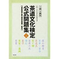 茶道文化検定公式問題集〈2〉1級・2級用―練習問題と第2回検定問題・解答