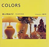 COLORS―暮しの色あそび
