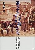 逆立ちする子供たち―角兵衛獅子の軽業を見る、聞く、読む