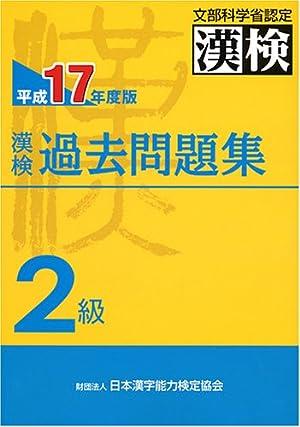 漢検過去問題集2級〈平成17年度版〉