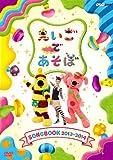 えいごであそぼ SONGBOOK 2013~2014 [DVD] 画像