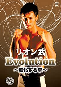 リオン武 Evolution -進化する拳- [DVD]