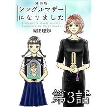 シングルマザーになりました 分冊版 第3話 (まんが王国コミックス)