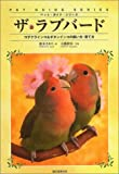 ザ・ラブバード—コザクラインコ&ボタンインコの飼い方・育て方 (ペット・ガイド・シリーズ)