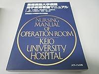 慶応義塾大学病院周手術期看護マニュアル〈上〉