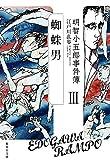 明智小五郎事件簿 3 「蜘蛛男」 (集英社文庫) 画像
