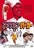 アメリカン・バーガー [DVD]