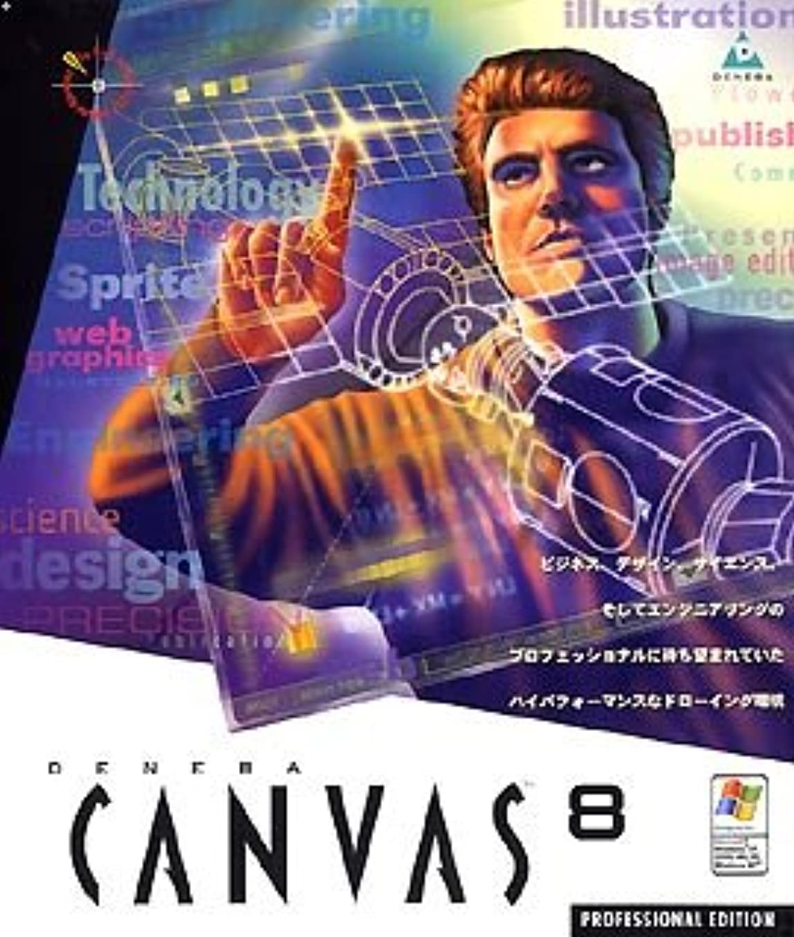 ホップ縮れた放置CANVAS 8J Win PROFESSIONAL EDITION スペシャル版