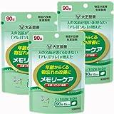 【第3類医薬品】メモリーケア 90錠 ×3