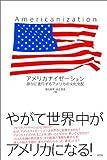 アメリカナイゼーション ――静かに進行するアメリカの文化支配